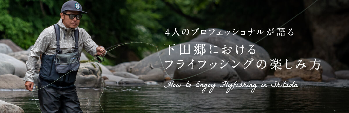 下田郷におけるフライフィッシングの楽しみ方