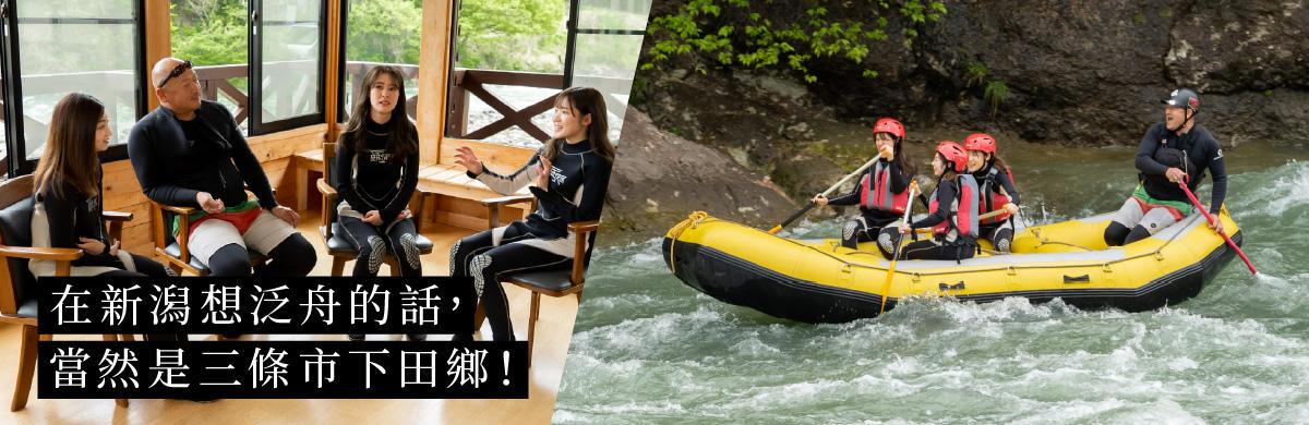 在新潟想泛舟的話,當然是三條市下田鄉!