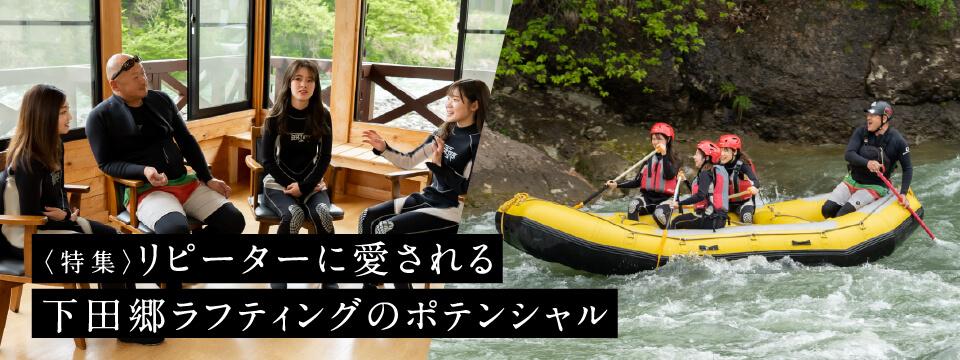 新潟でラフティングするなら三条市下田郷へ