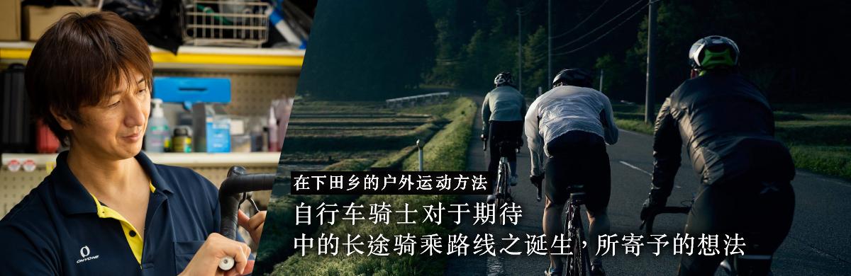 自行车骑士对于期待中的长途骑乘路线之诞生,所寄予的想法