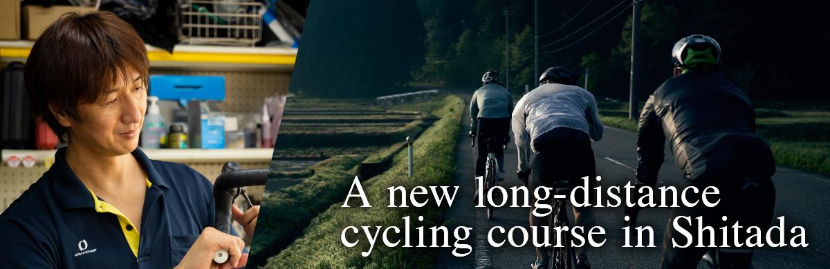 A long-awaited long-ride cycling course in Shitada