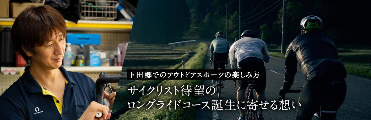 サイクリスト待望のロングライドコース誕生に寄せる想い