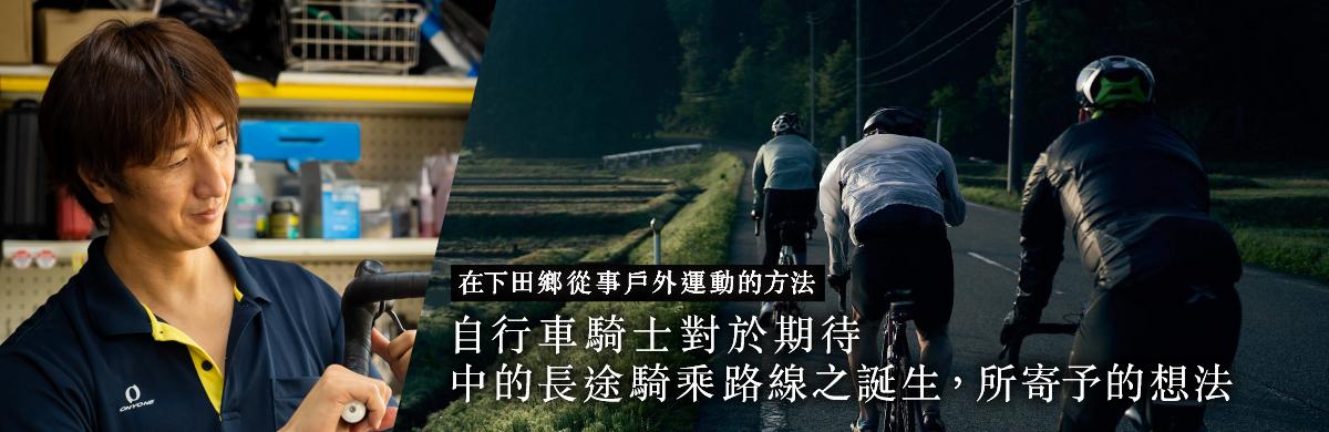 自行車騎士對於期待中的長途騎乘路線之誕生,所寄予的想法