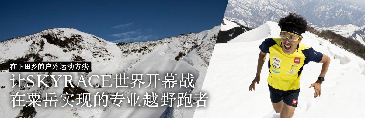 让SKYRACE世界开幕战在粟岳实现的专业越野跑者