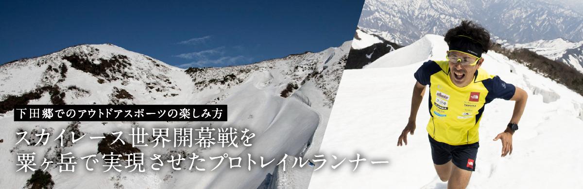 スカイレース世界開幕戦を粟ヶ岳で実現させたプロトレイルランナー