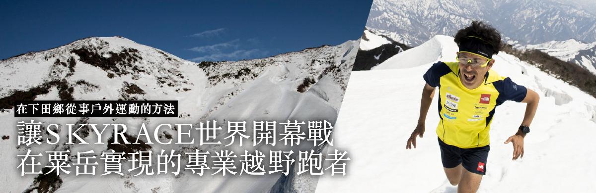 讓SKYRACE世界開幕戰在粟岳實現的專業越野跑者